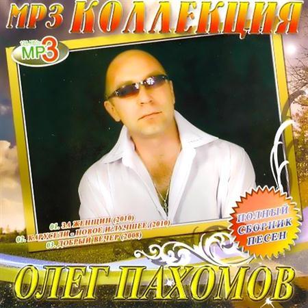 Олег Пахомов - MP3 Коллекция (2011)