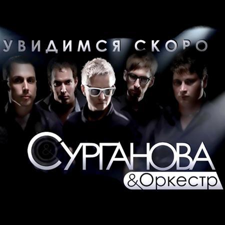 Сурганова & Оркестр - Увидимся скоро (2011)