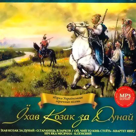 Ехал козак за Дунай (2011)