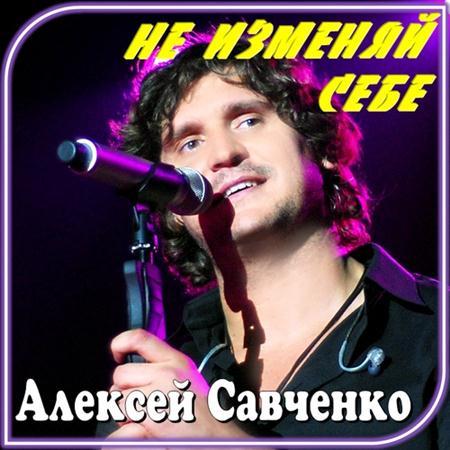 Алексей Савченко - Не изменяй себе (2011)