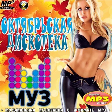 Октябрьская дискотека на Муз-ТВ (2011)