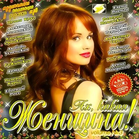 Ах, какая женщина! Vol.3 (2011)