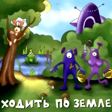 Хуй Забей - Ходить по земле (2011)