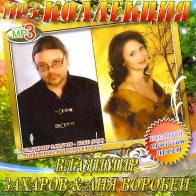 Владимир Захаров & Аня Воробей - MP3 коллекция (2011)