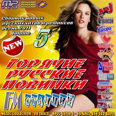 Горячие русские новинки FM станций. Осень Vol.5 (2011)