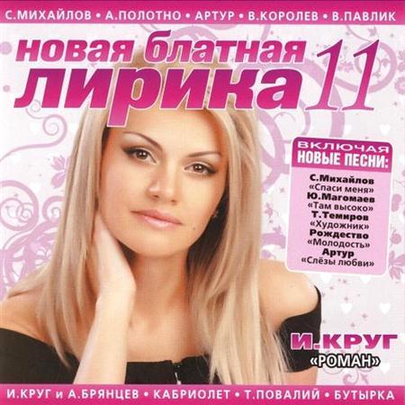 Новая блатная лирика 11 (2011)