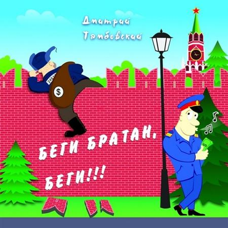Дмитрий Тамбовский - Беги братан, беги! (2011)