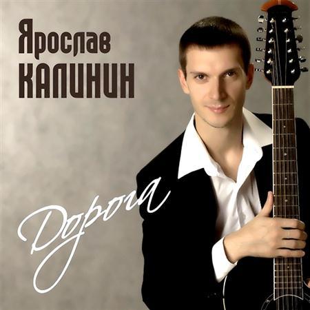 Ярослав Калинин - Дорога (2011)