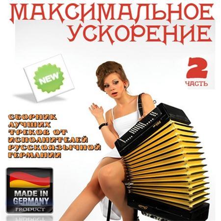 ���������� ������������ ��������� Vol.2 (2011)