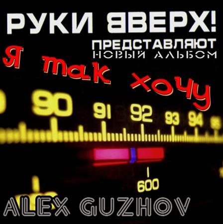Alex Guzhev - Я так хочу (2011)