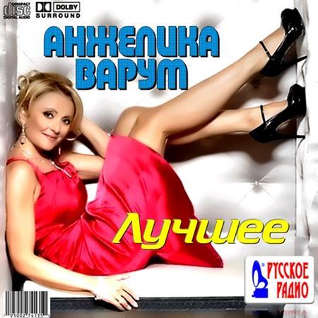 Анжелика Варум - Лучшее (2011)