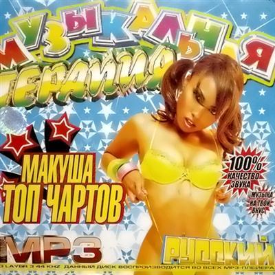 Музыкальная терапия - Макуша топ-чартов (2011)