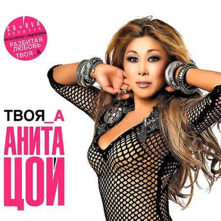 Анита Цой - Твоя А (2011)