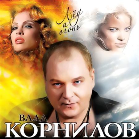 Влад Корнилов - Лёд и огонь (2011)