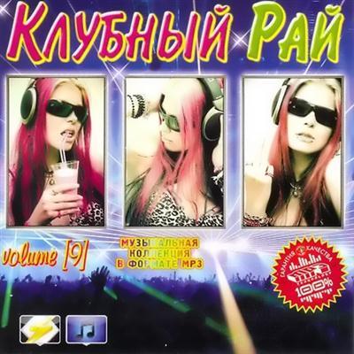 Клубный Рай Vol.9 (2011)