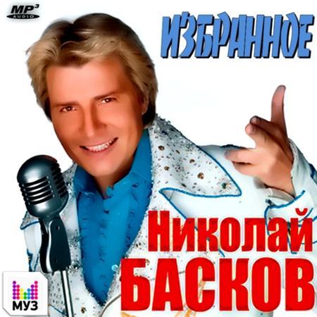 Николай Басков - Избранное (2011)