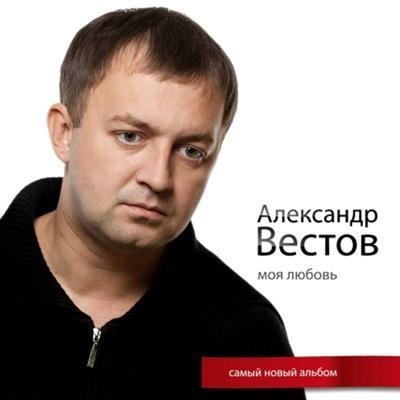 Александр Вестов – Моя любовь (2011)