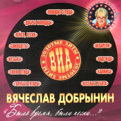 Вячеслав Добрынин. Золотые хиты ВИА (2011)
