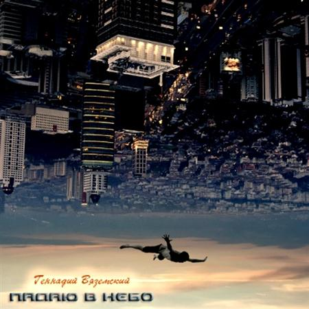 Геннадий Вяземский – Падаю в небо (2011)