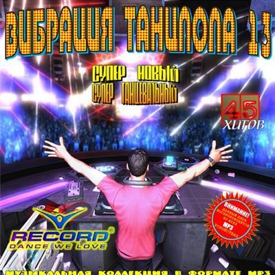 Вибрация Танцпола 13. Клубные новинки (2011)