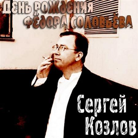 Сергей Козлов - День Рождения Фёдора Соловьёва (2011)
