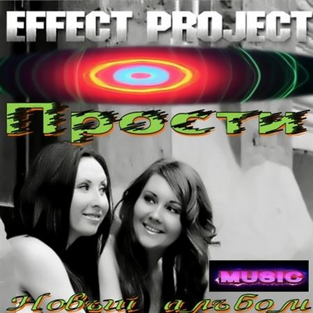Project EFFECT - Прости (2011)