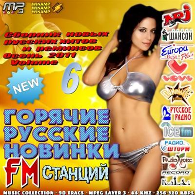 Горячие русские новинки FM станций. Осень Vol.6 (2011)