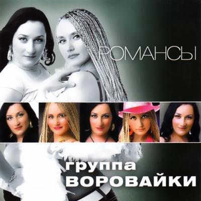 Воровайки – Романсы (2011)