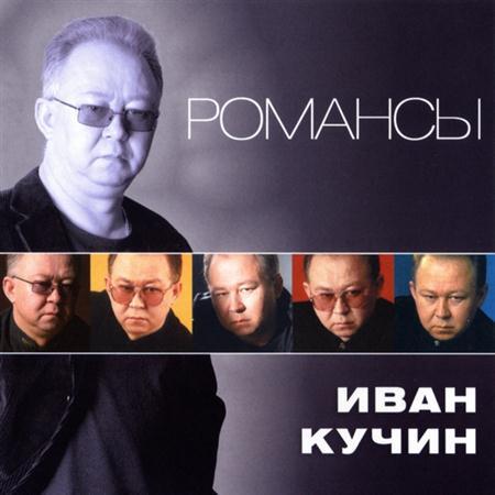 Иван Кучин - Романсы (2011)