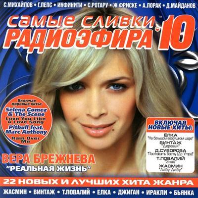 Самые сливки радиоэфира vol.10 (2011)