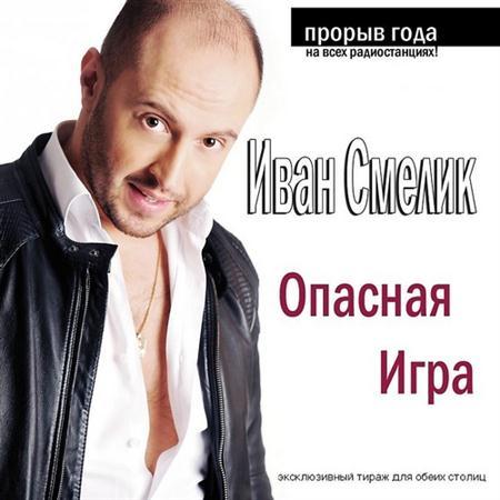 Иван Смелик - Порядком опасная игра (2011)