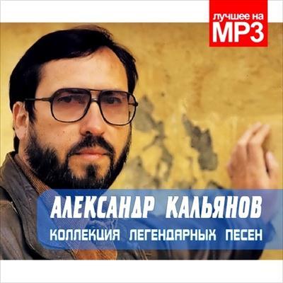Александр Кальянов - Коллекция легендарных песен (2011)