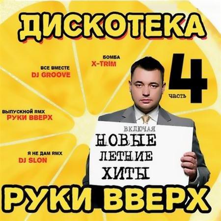 Дискотека Руки Вверх 4 (2011)