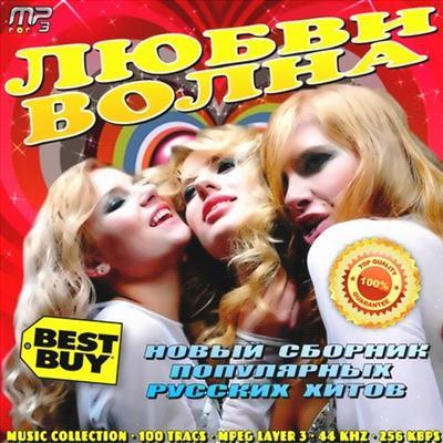 Любви Волна (2011)