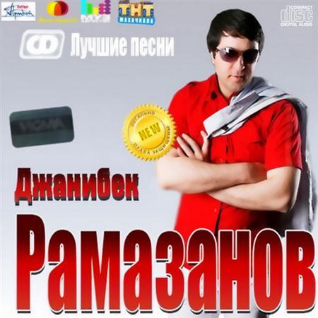 Джанибек Рамазанов - Наилучшие песни (2011)