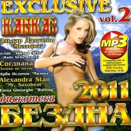 Бездна Exclusive Кавказ Vol.2 (2011)
