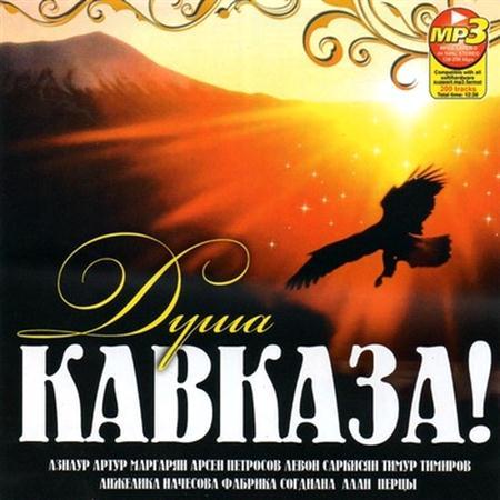 Душа Кавказа (2011)