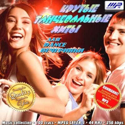 Крутые танцевальные хиты для Dance вечеринки (2011)