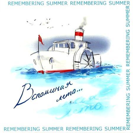 Оксана Широкова - Вспоминая лето (2011)