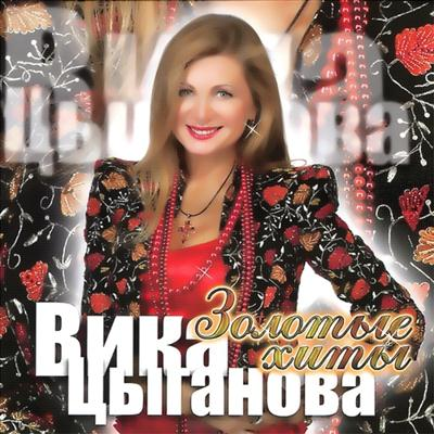 Вика Цыганова - Золотые хиты (2011)
