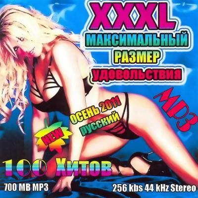 XXXL Максимальный размер удовольствия. Русский (2011)