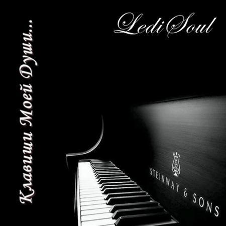 Ledisoul - Клавиши моей души... (2011)