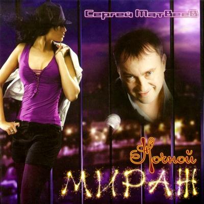 Сергей Матвеев – Ночной мираж (2011)