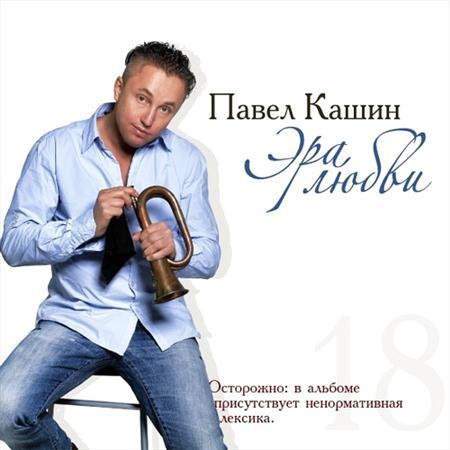 Павел Кашин - Эпоха любви (2011)