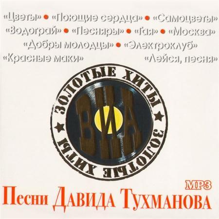 Золотые Хиты ВИА. Песни Давида Тухманова (2011)