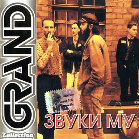 Звуки Му - Grand Collection (2001)