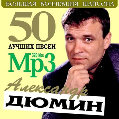 Александр Дюмин - 50 наилучших песен (2011)