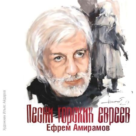 Ефрем Амирамов - Песни горских евреев (2011)