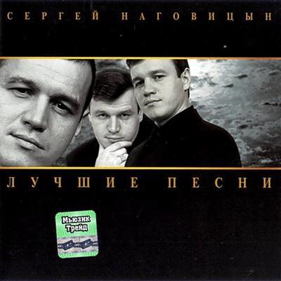 Сергей Наговицын - Лучшие песни (2003)