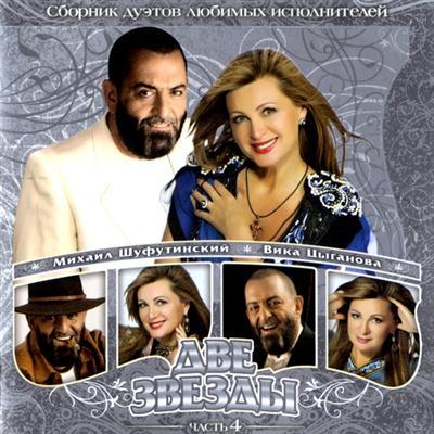 Михаил Шуфутинский и Вика Цыганова – Две звезды 4 (2011)
